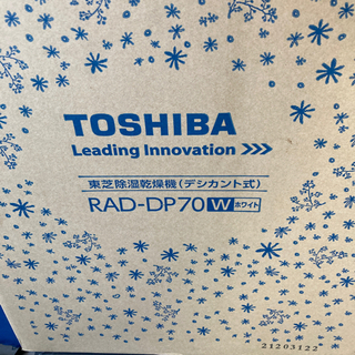TOSHIBA 除湿乾燥機