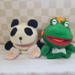 パンダとカエルのパペット(ぬいぐるみ)