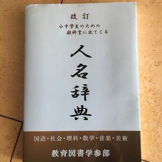 【ネット決済】人名辞典