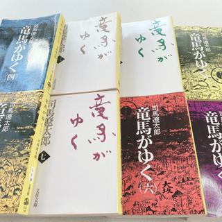 竜馬がゆく 1巻〜8巻 全巻セット