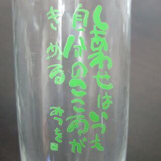 相田みつお☆一口グラス ペア 未使用 ガラス製「おかげさん」日本製 - 中野区