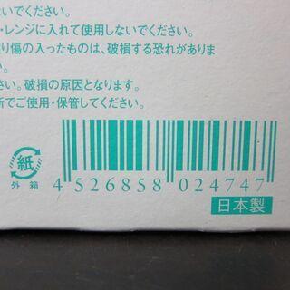 相田みつお☆一口グラス ペア 未使用 ガラス製「おかげさん」日本製 - 売ります・あげます
