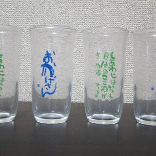 相田みつお☆一口グラス ペア 未使用 ガラス製「おかげさん」日本製の画像
