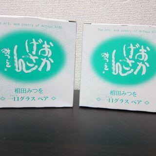 相田みつお☆一口グラス ペア 未使用 ガラス製「おかげさん」日本製 − 東京都