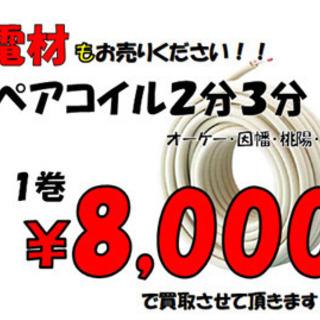 【リサイクルモールみっけ】ペアコイル2分3分売って下さい!