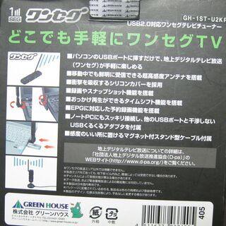 ジャンク☆ワンセグチューナー GH-1ST-U2K USB2.0対応 グリーンハウス Windows Vista 対応 − 東京都
