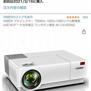 プロジェクター1080p - 横浜市