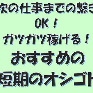 【弘前市】12月末まで短期/日勤専属で月収25万円以上!男…