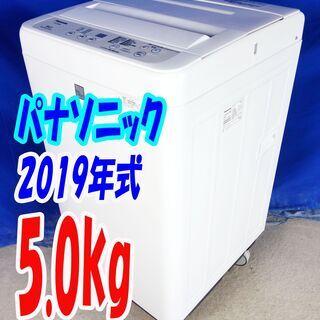オータムセール!!🌰2019年式★パナソニック★NA-F50BE...