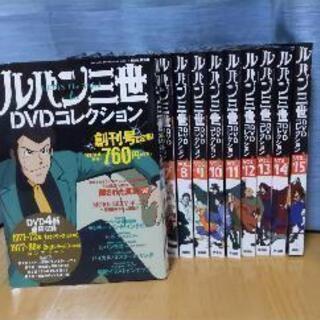 ルパン三世DVD創刊号