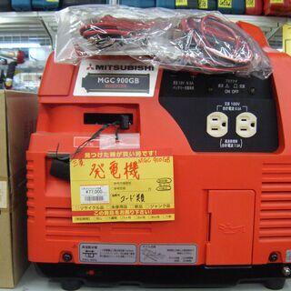 三菱 MGC900GB 発電機 中古