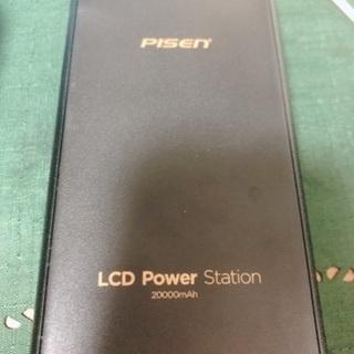 【ネット決済】モバイルバッテリー20000mA