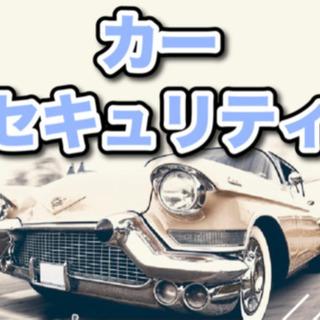 カーセキュリティ 取付致します。バイパーボイス・日本語ボイス各種...
