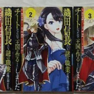 1~3セット織田信長という謎の職業が魔法剣士よりチートだっ…