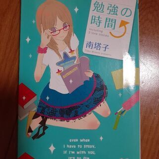 南塔子 三冊セット 読切 マーガレットコミックス