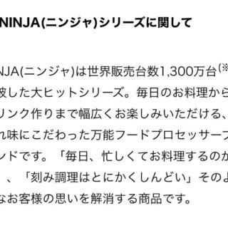 NINJA フードプロセッサー ミキサー チョッパー - 浜松市