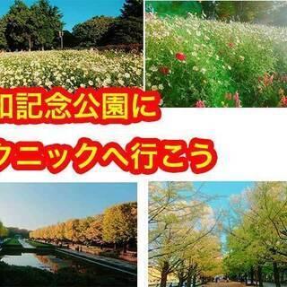 ○10.24(日)13-?時?立川昭和記念公園で紅葉&コス…