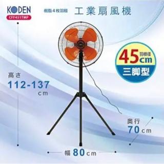 その②早い者勝!新品未使用KODEN大型扇風機 広電 工業扇 CFF451TPA三脚型 - 神戸市