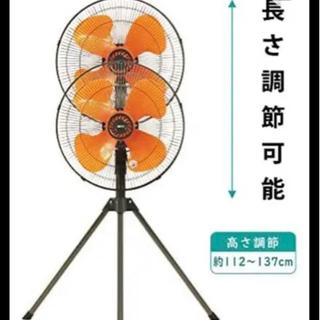 その②早い者勝!新品未使用KODEN大型扇風機 広電 工業扇 CFF451TPA三脚型 - 売ります・あげます