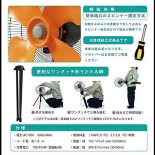 その②早い者勝!新品未使用KODEN大型扇風機 広電 工業扇 CFF451TPA三脚型 - 家電