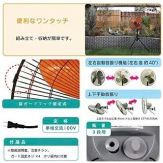 その②早い者勝!新品未使用KODEN大型扇風機 広電 工業扇 CFF451TPA三脚型 − 兵庫県