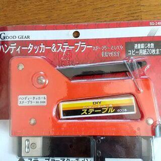 ハンディータッカー&ステープラー SG-2400