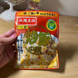 大阪王将炒飯の素
