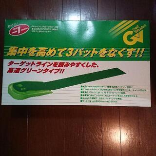 グリーンパターマットツーホールミニ