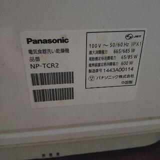 食洗機 Panasonic NP-TCR2 - 家電