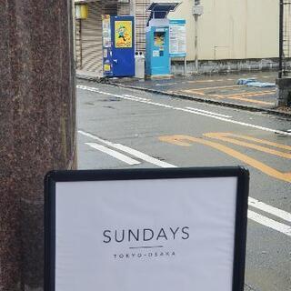 SUNDAYS TOKYO-OSAKA - 地元のお店