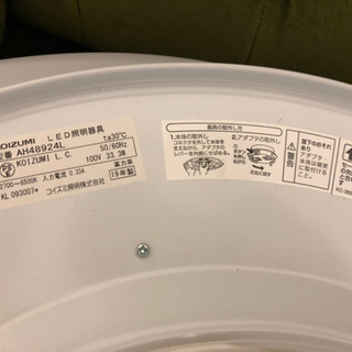 コイズミ シーリングライト 2019年 8畳 - 家具