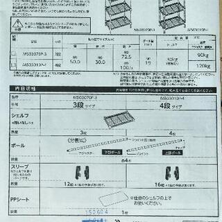 3段スチールラック 箱・説明書付き 着払発送可 - 売ります・あげます