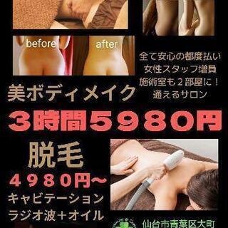 【3時間5980円❗】オイルエステ(美ボディ、痩身)即日、結果に...