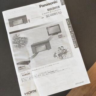 お取引中:【美品】Panasonic テレビラックシアターステレオ 2.1ch 消毒済み - 売ります・あげます