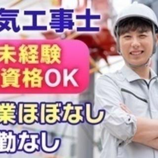 【未経験者歓迎】電気設備工事/未経験OK/無資格OK/残業ほぼな...