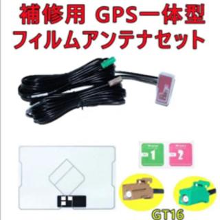 ワンセグフィルムアンテナ 補修用 GPS一体型の画像