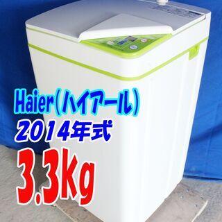 オータムセール!!🌰2014年式★ハイアール★JW-K33F★3...