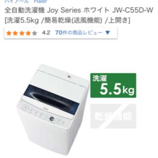 【ネット決済】Haier JW-C55D-W 全自動洗濯機 5.5kg