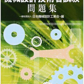 機械設計技術者試験 問題集(平成30年度版)