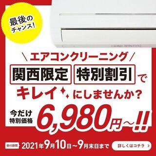 ★9月30日まで★関西キャンペーンで3,000円OFF!!6,9...