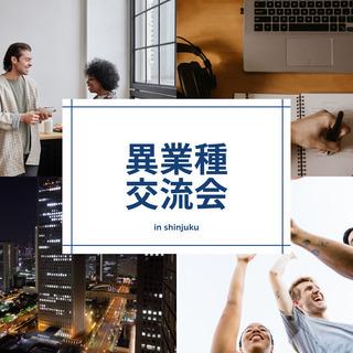 明日開催/現在9枚様 【 異業種交流会in新宿 】ビジネスの可能...