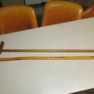 杖 2種類有ります
