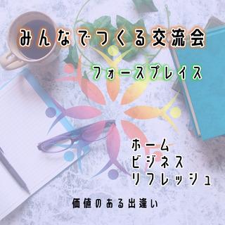 【StartUp】みんなでつくる交流会 「フォースプレイス」栄駅チカ