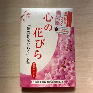 【ネット決済・配送可】心の花びら 本