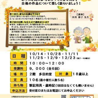 千葉市中央区千葉寺で俳句教室✿初心者大歓迎✿