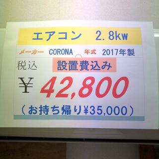 CORONA冷房専用エアコン