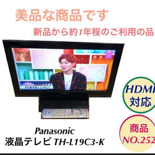 美品 Panasonic 液晶テレビ 19型 地デジ TH-L1...