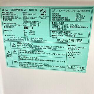 【美品】【地域限定送料無料】冷蔵庫 Haier  106L  2014年製 CRA091904 − 東京都