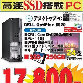 高速デスクトップパソコンセット!!No.101