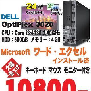 テレワークに最適!デスクトップPCセット No.201